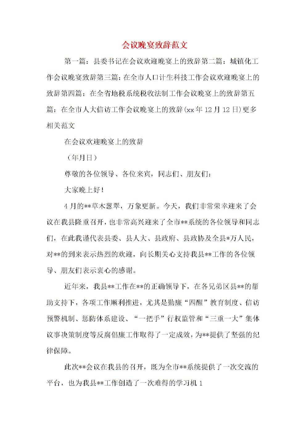 会议晚宴致辞范文.doc