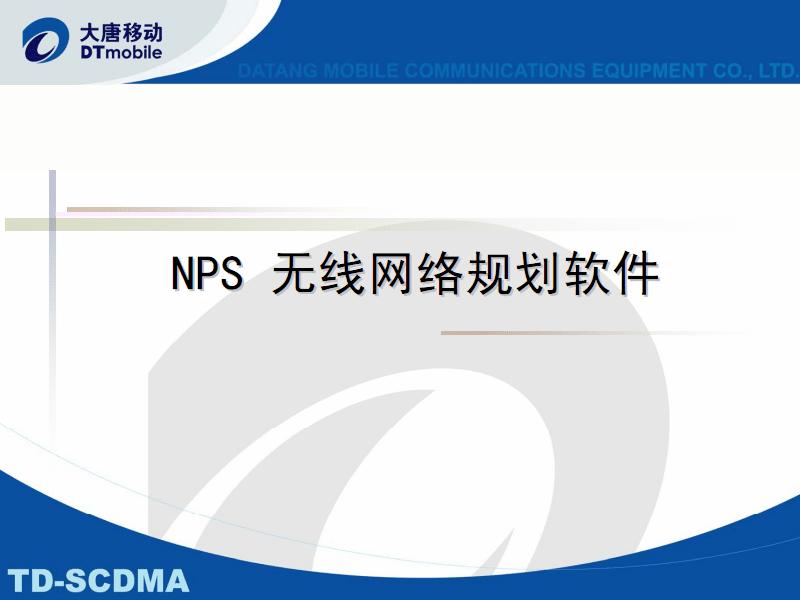 NPS 无线网络规划软件.pdf