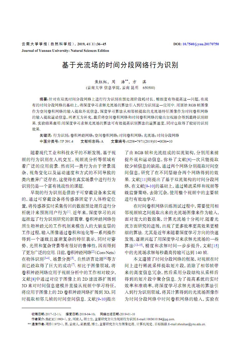基于光流场的时间分段网络行为识别.pdf