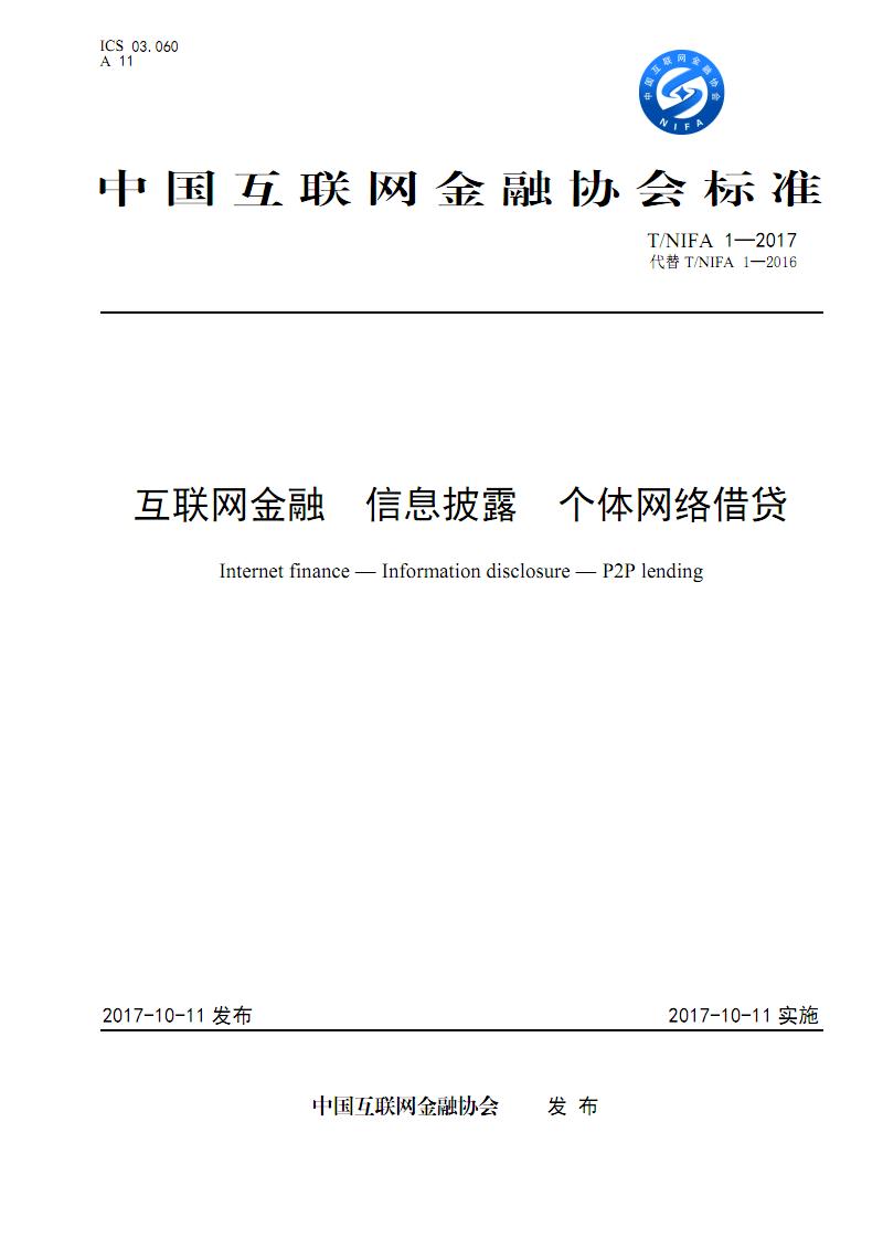 互联网金融 信息披露 个体网络借贷.pdf