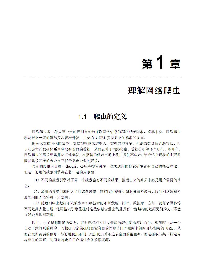 理解网络爬虫.pdf