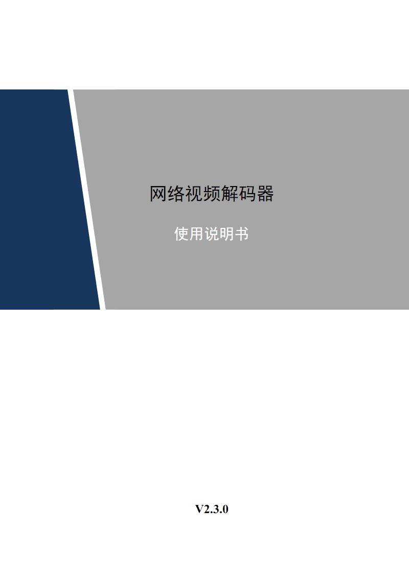 网络视频解码器.pdf