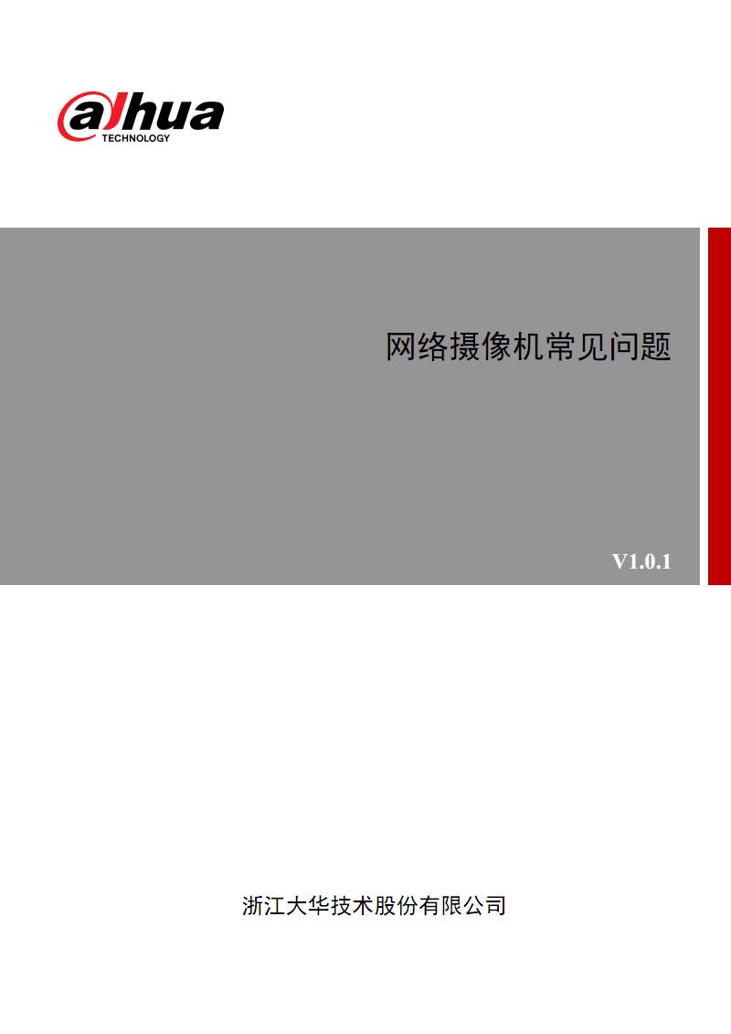 网络摄像机常见问题.pdf