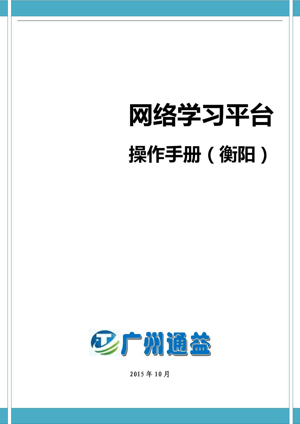 网络学习平台.docx