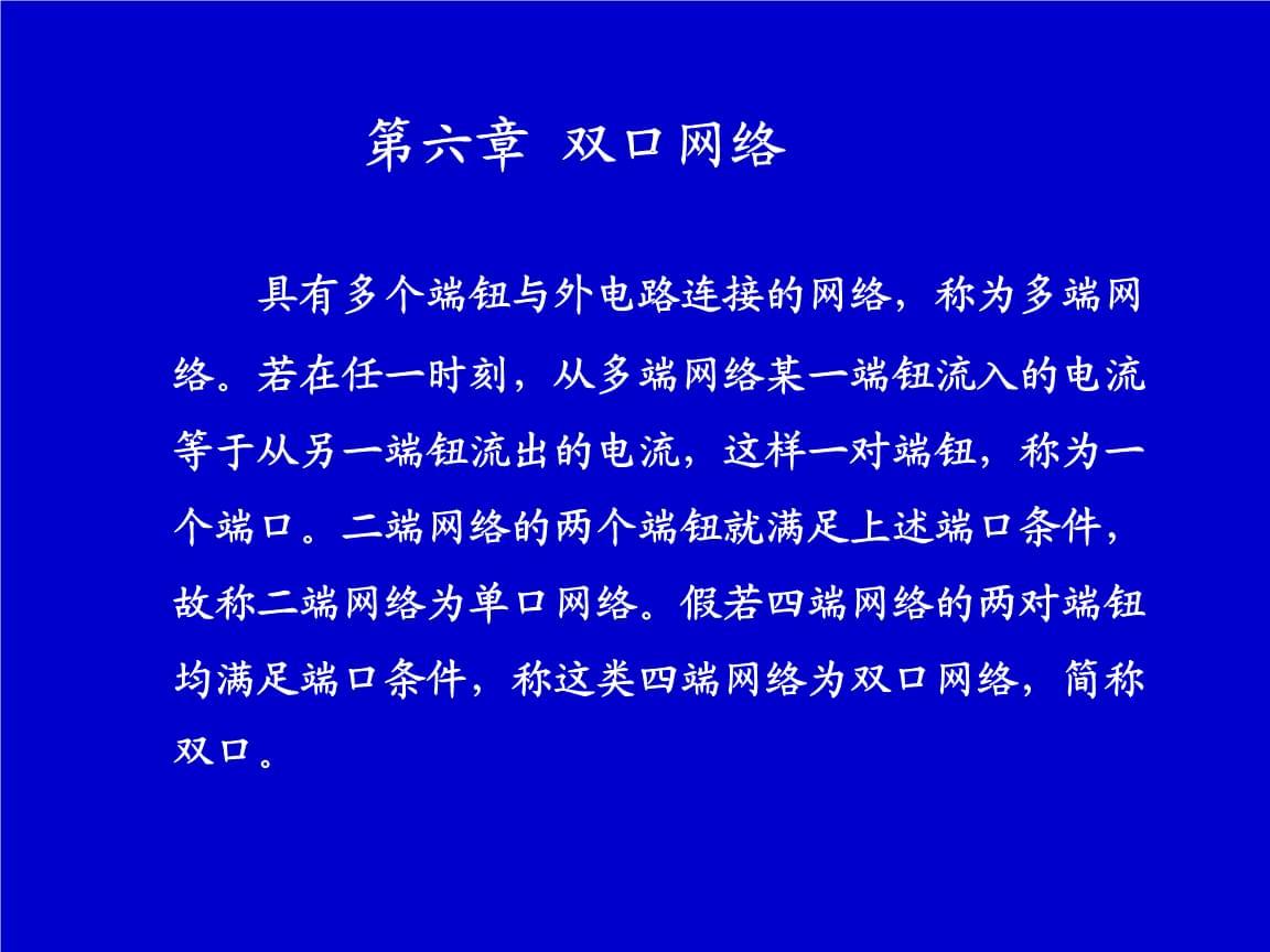 §6-1 双口网络的电压电流关系.ppt