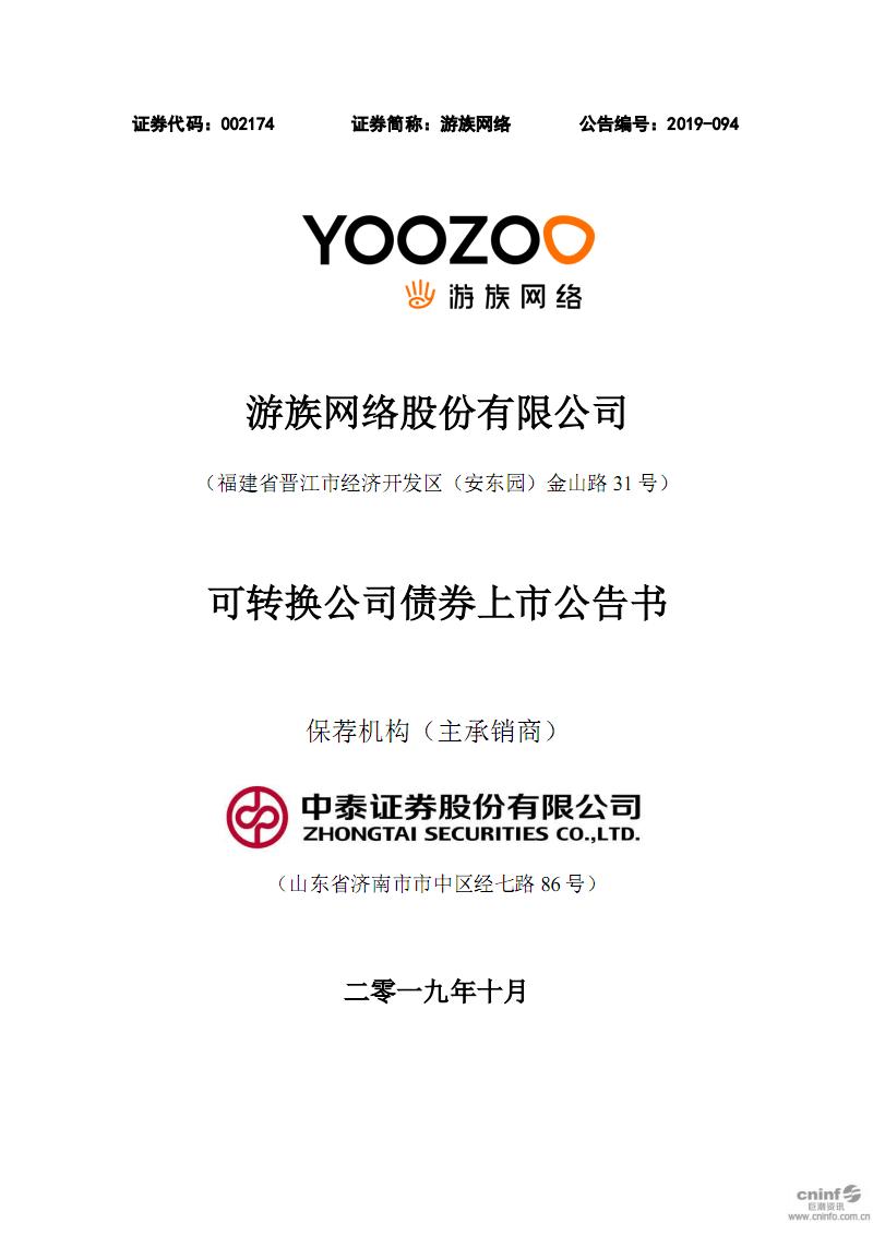 游族网络股份有限公司.pdf