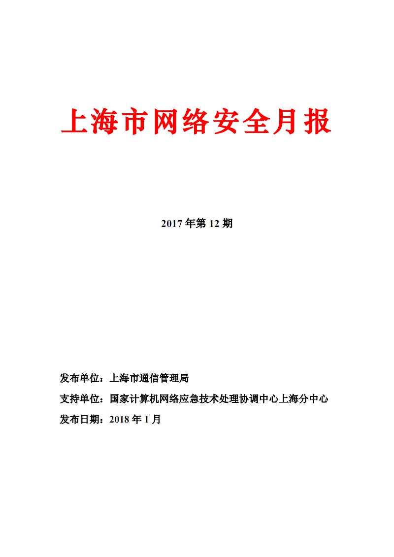 上海市网络安全月报.pdf