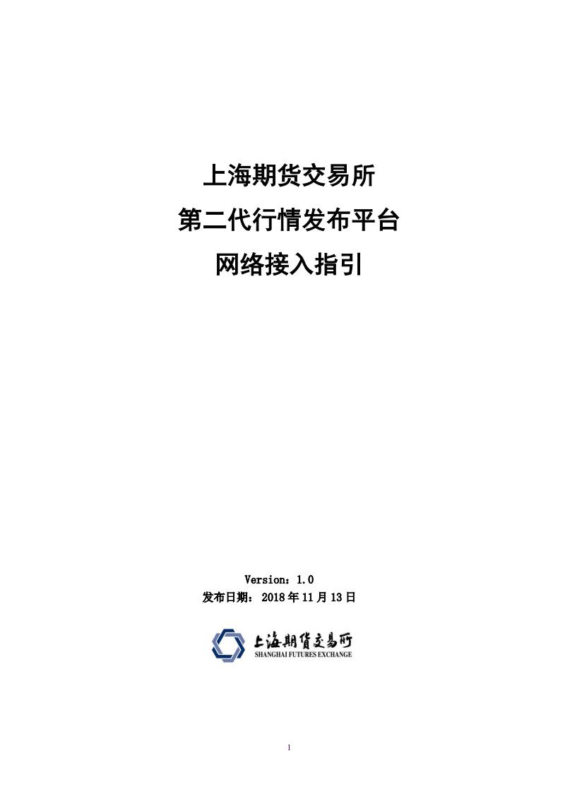 上海期货交易所 第二代行情发布平台 网络接入指引.pdf