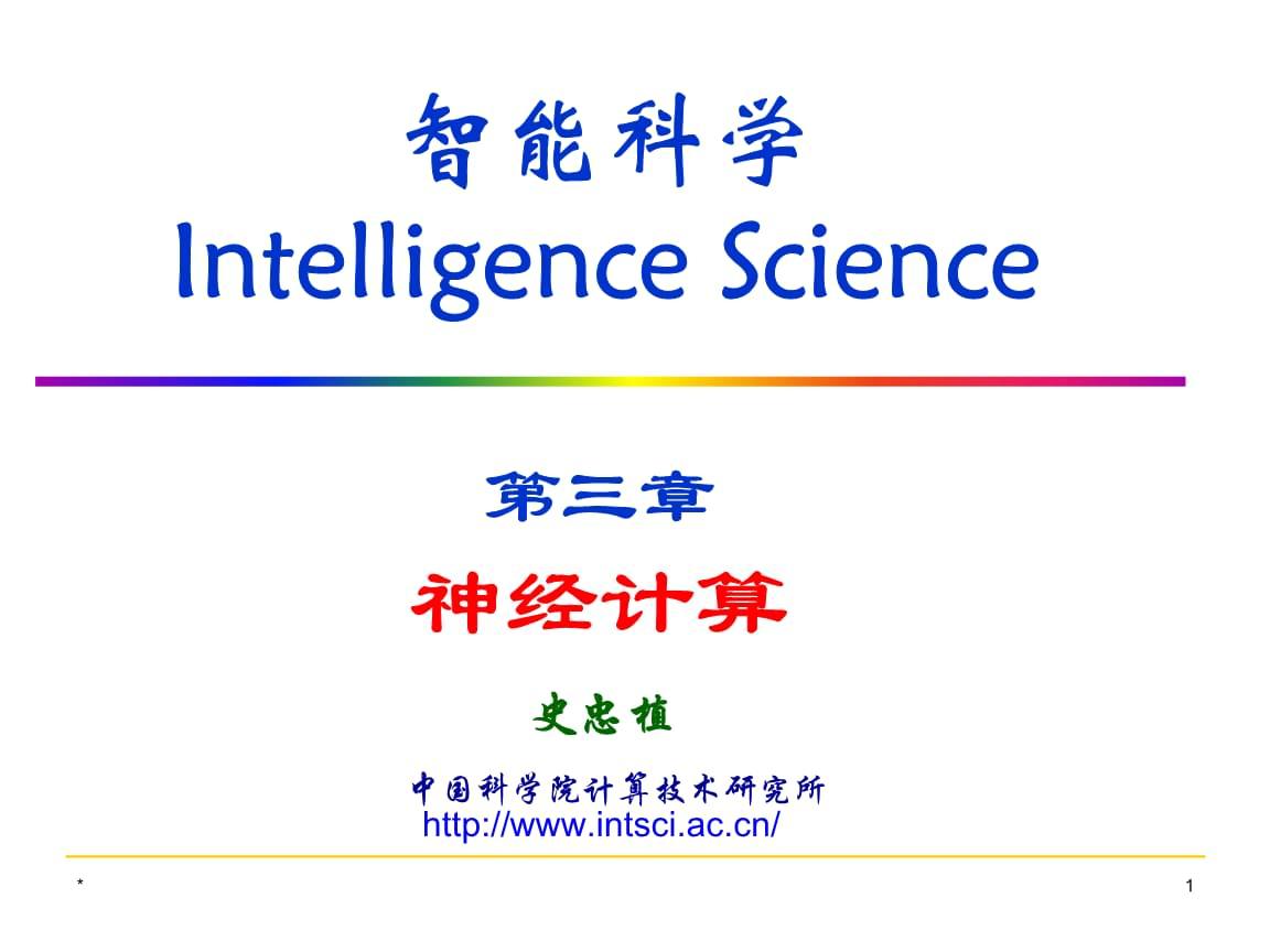 人工神经网络 Artificial Neural Networks.ppt