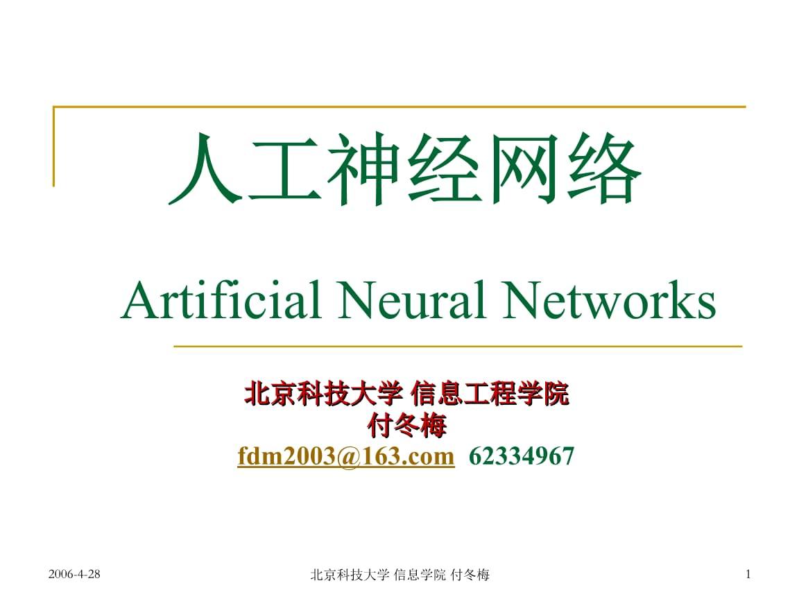 第1章人工神经网络概述.ppt