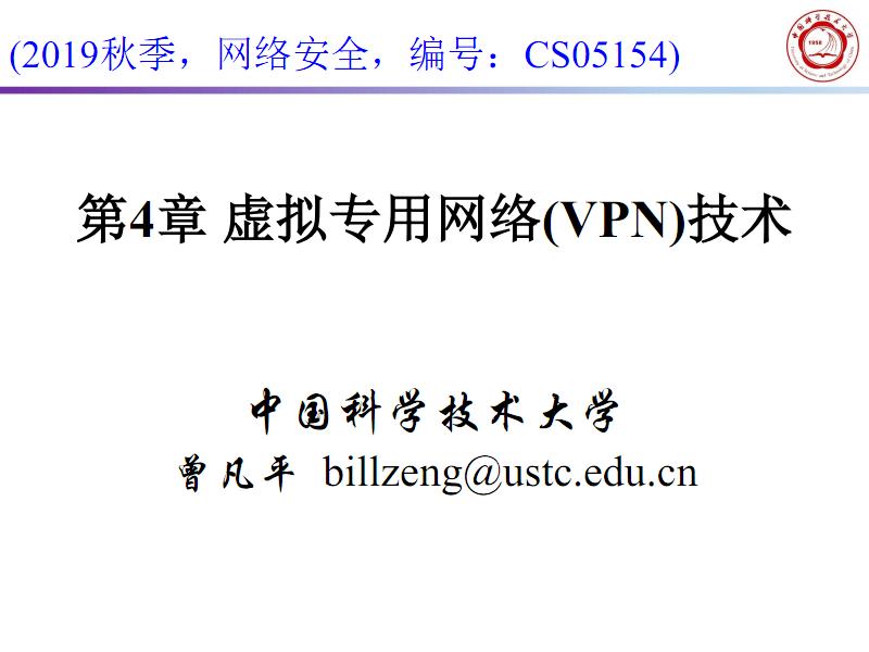 第4章虚拟专用网络(VPN)技术.pdf