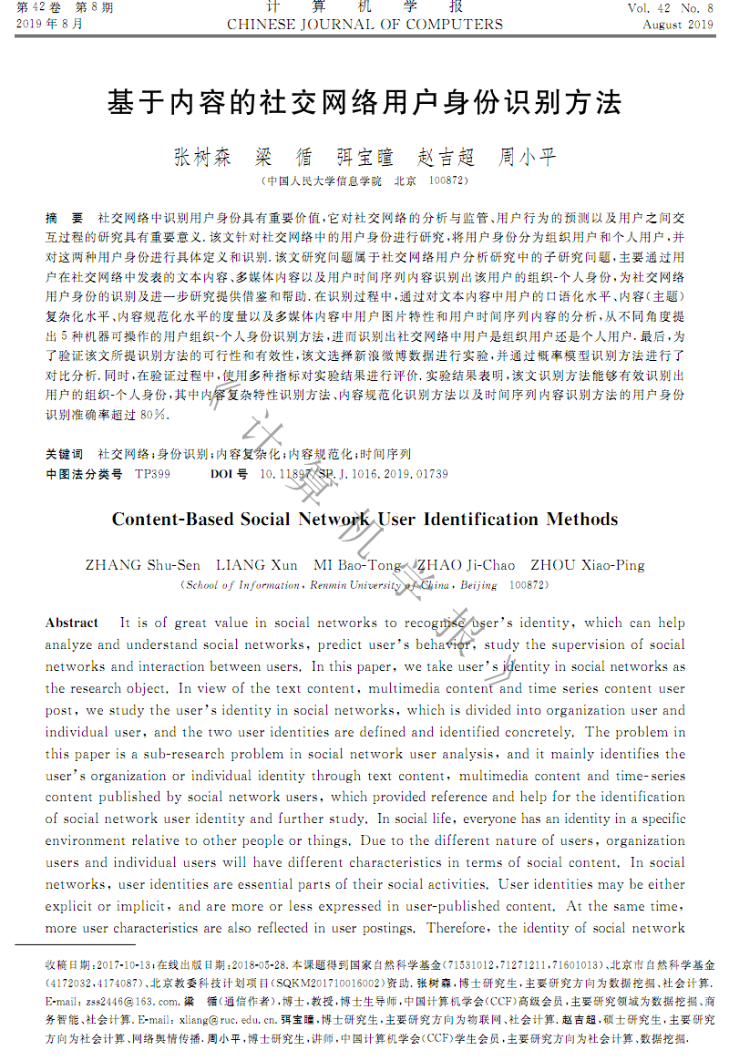 基于内容的社交网络用户身份识别方法.pdf