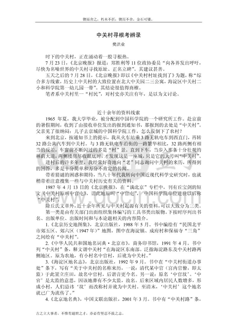 中关村寻根考辨录.pdf
