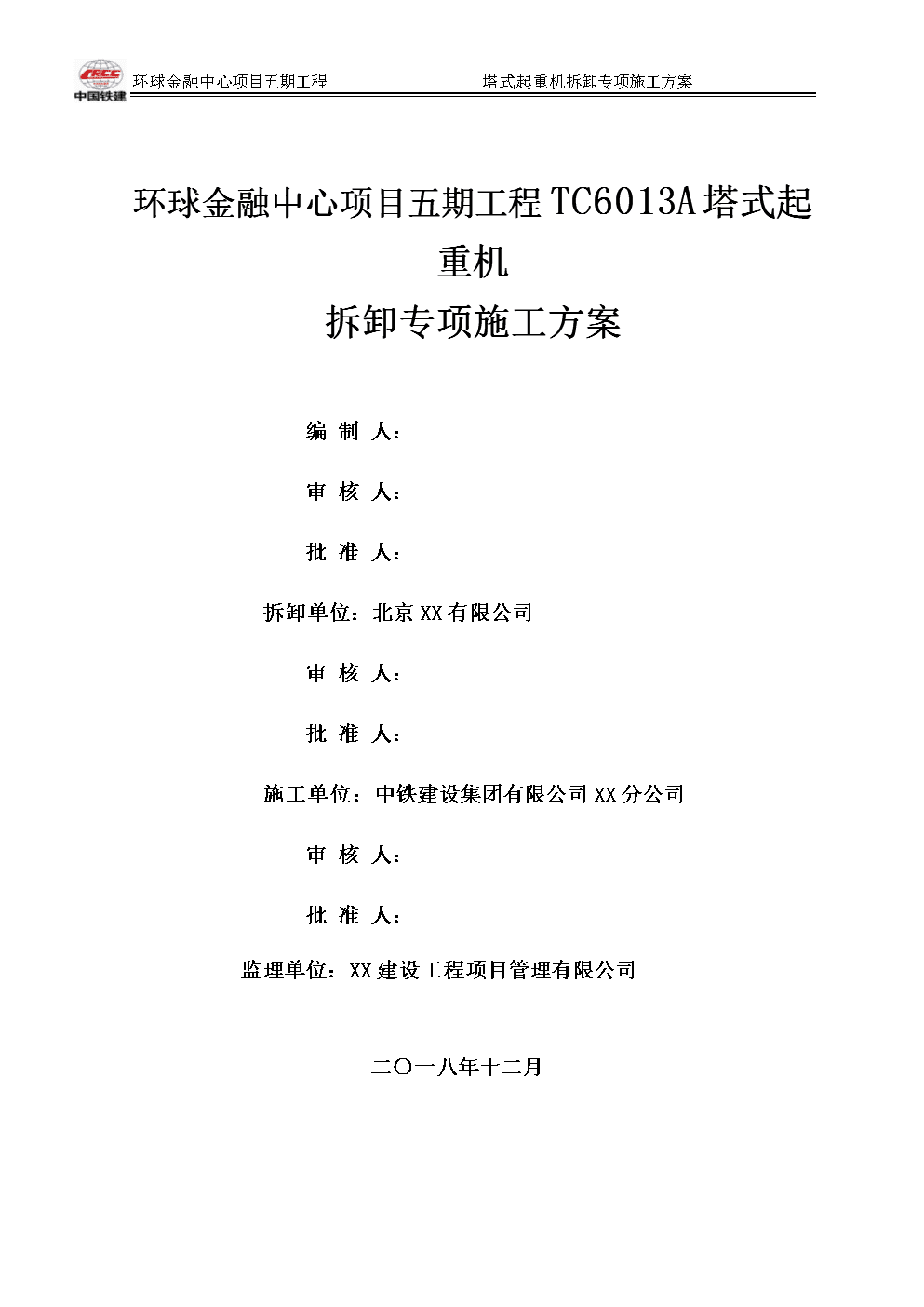 环球金融中心t5楼tc6013a塔吊拆除方案(含大量三维示意图).doc