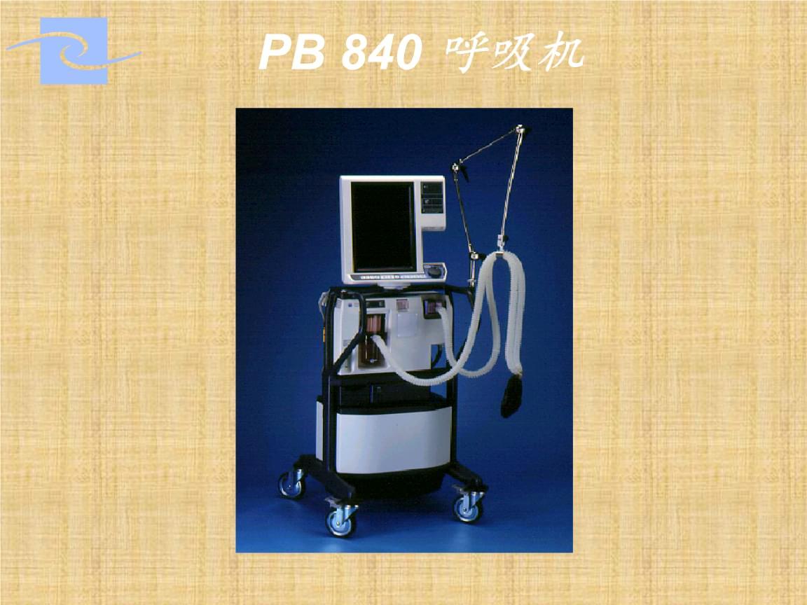 pb840呼吸机精编版.ppt