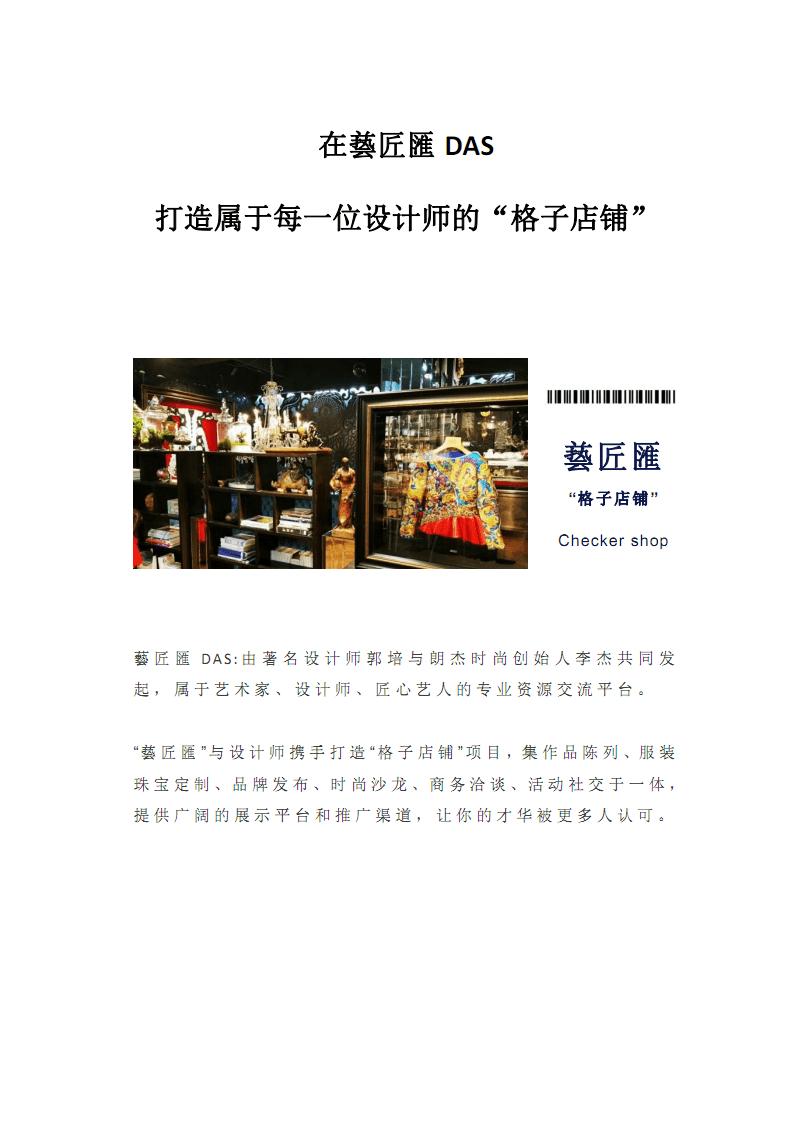 """打造属于中国原创设计师的独立""""格子店铺"""".pdf"""