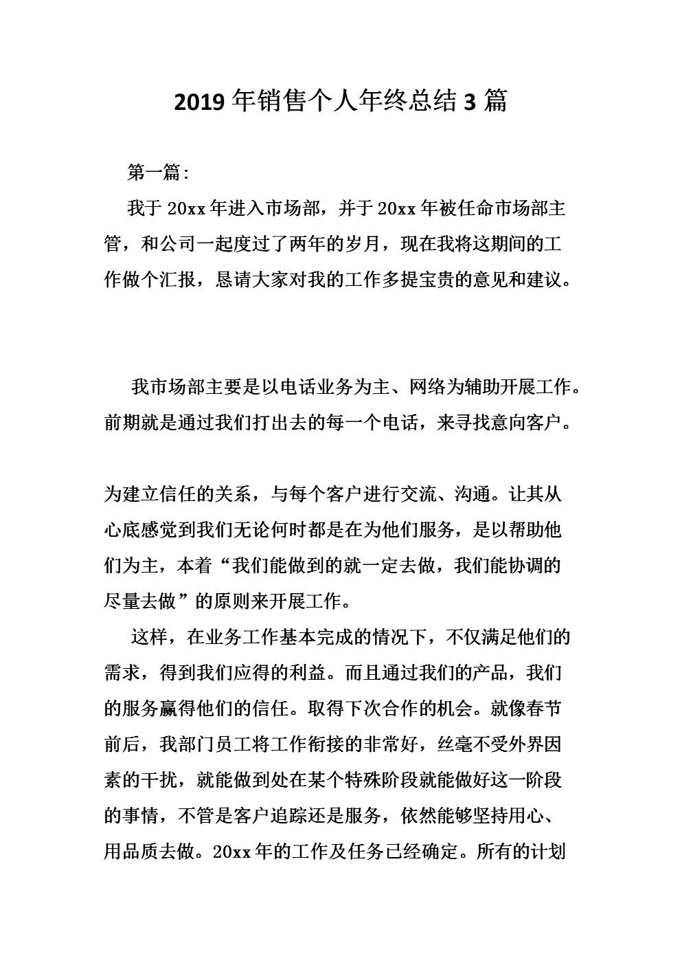 2019年销售个人年终总结3篇.doc