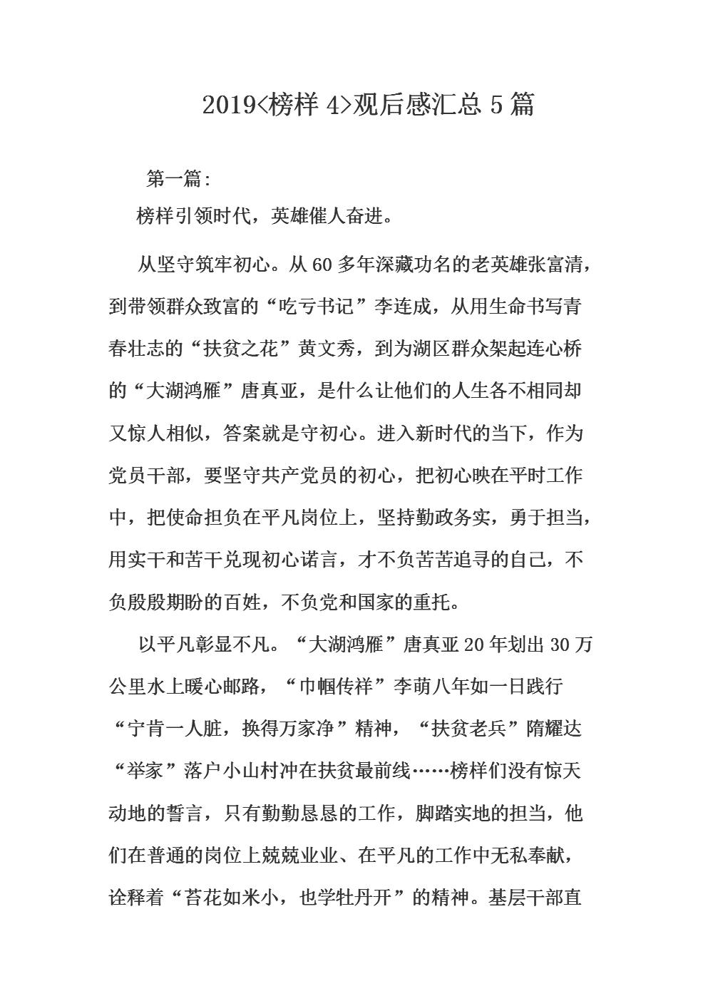 2019[榜样4]观后感汇总5篇.doc