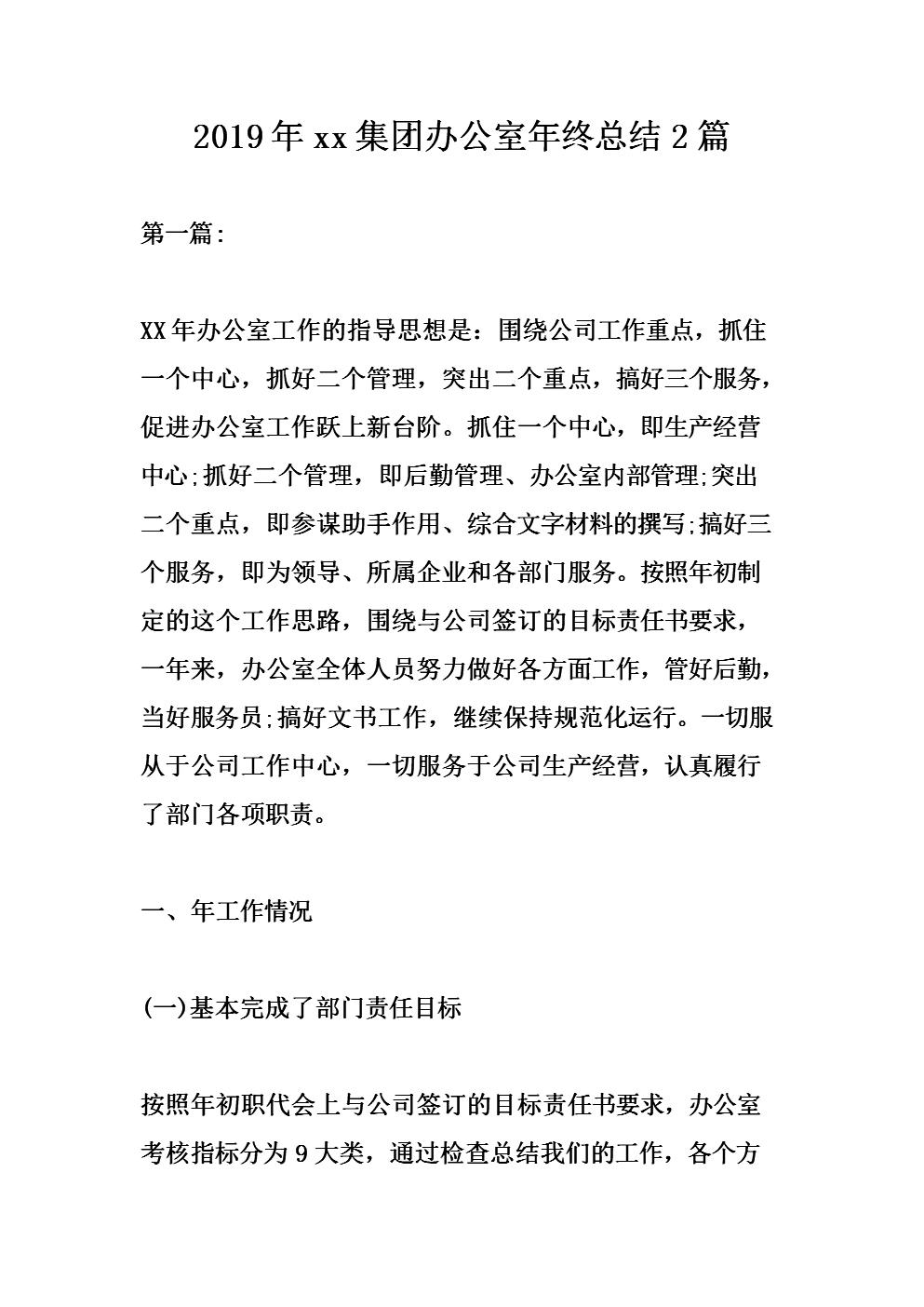 2019年xx集团办公室年终总结2篇.doc