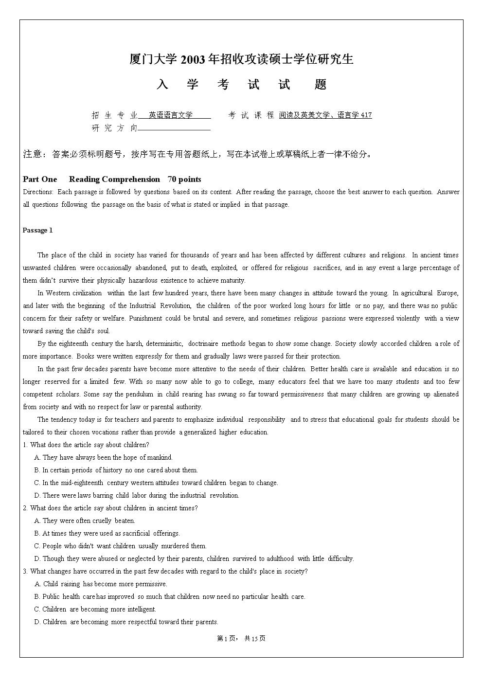 2003年 阅读及英美文学、语言学基础.doc