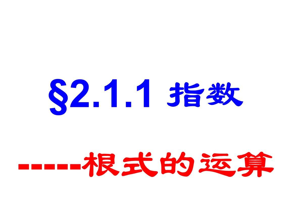 人教A版高中数学必修1课件:2.1.1指数与指数幂的运算(共17张PPT).ppt