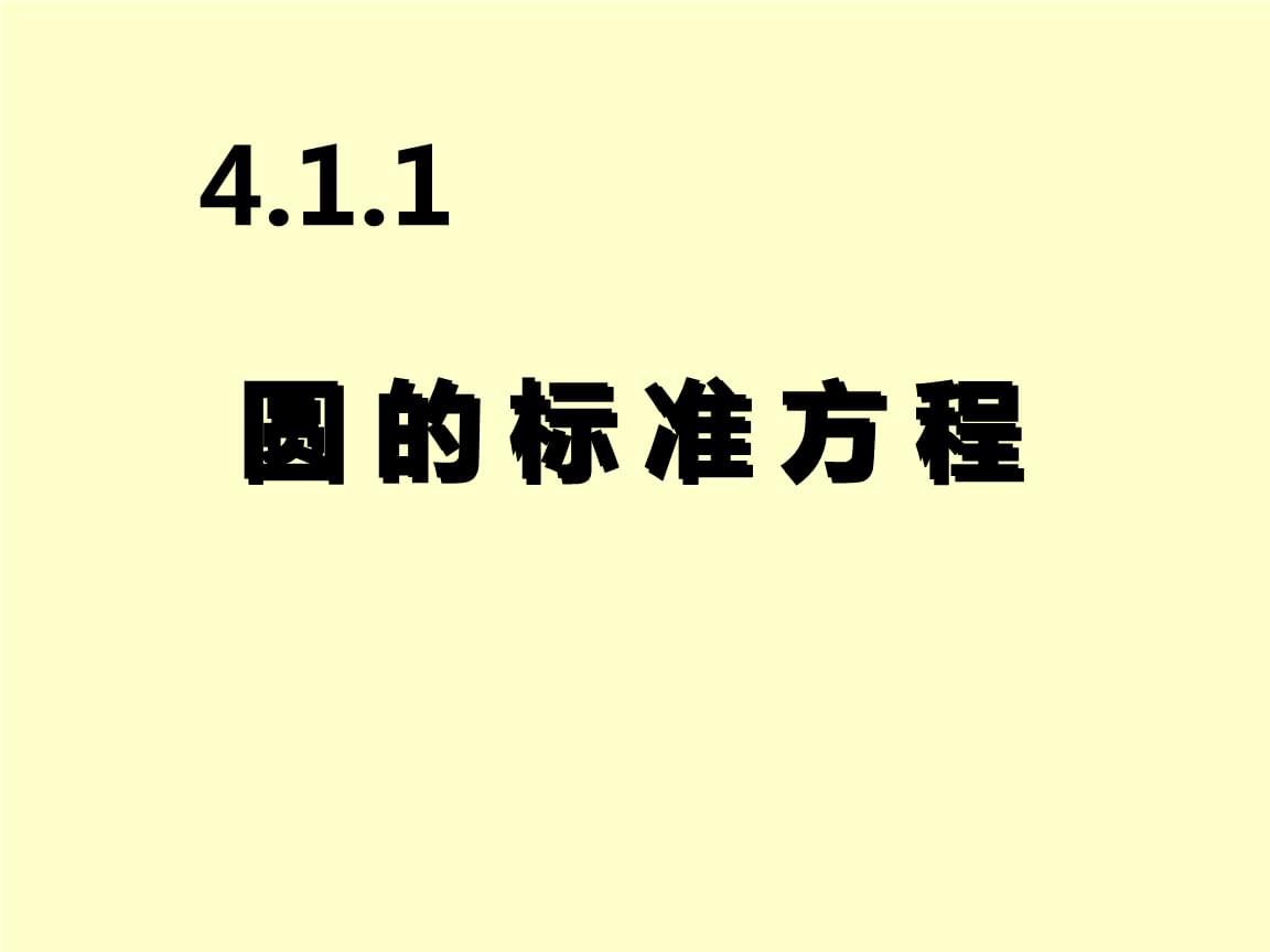 人教A版高中数学必修2课件:4.1.1圆的标准方程(共20张PPT).ppt