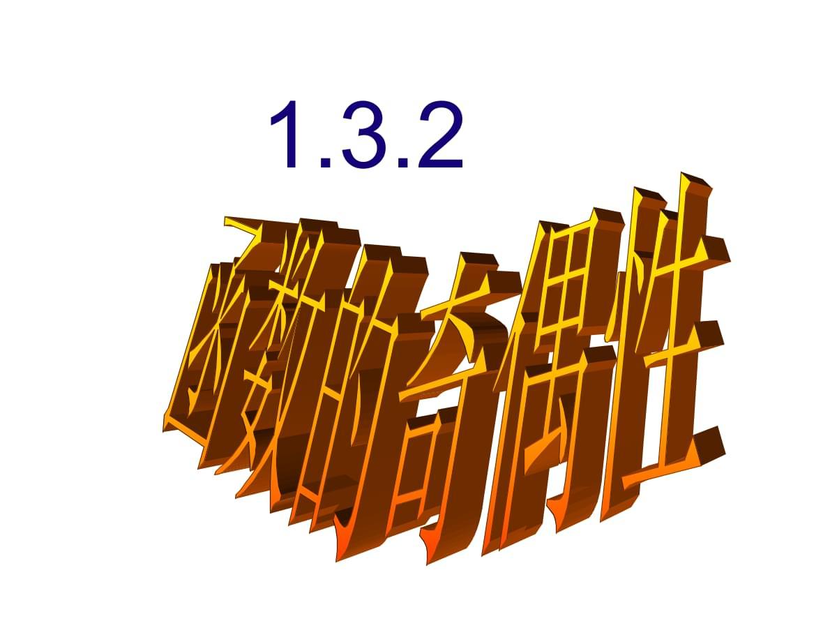 人教版高中数学必修1课件:1.3.2函数的奇偶性(共15张PPT).ppt