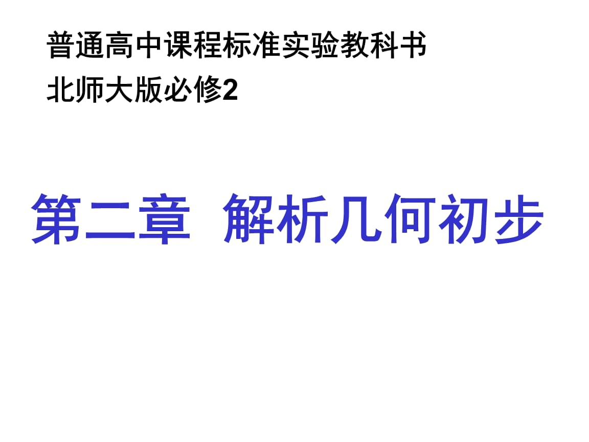 高中数学北师大版必修2第二章1.1 直线的倾斜角和斜率(1)(.9.2)(共28张PPT).ppt