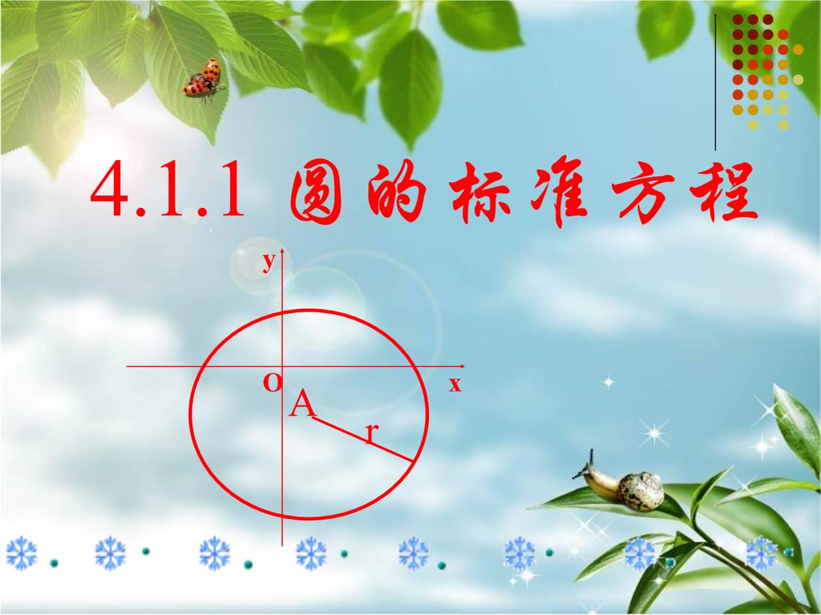 人教A版高中数学必修2课件: 4.1.1圆的标准方程(共24张PPT).ppt