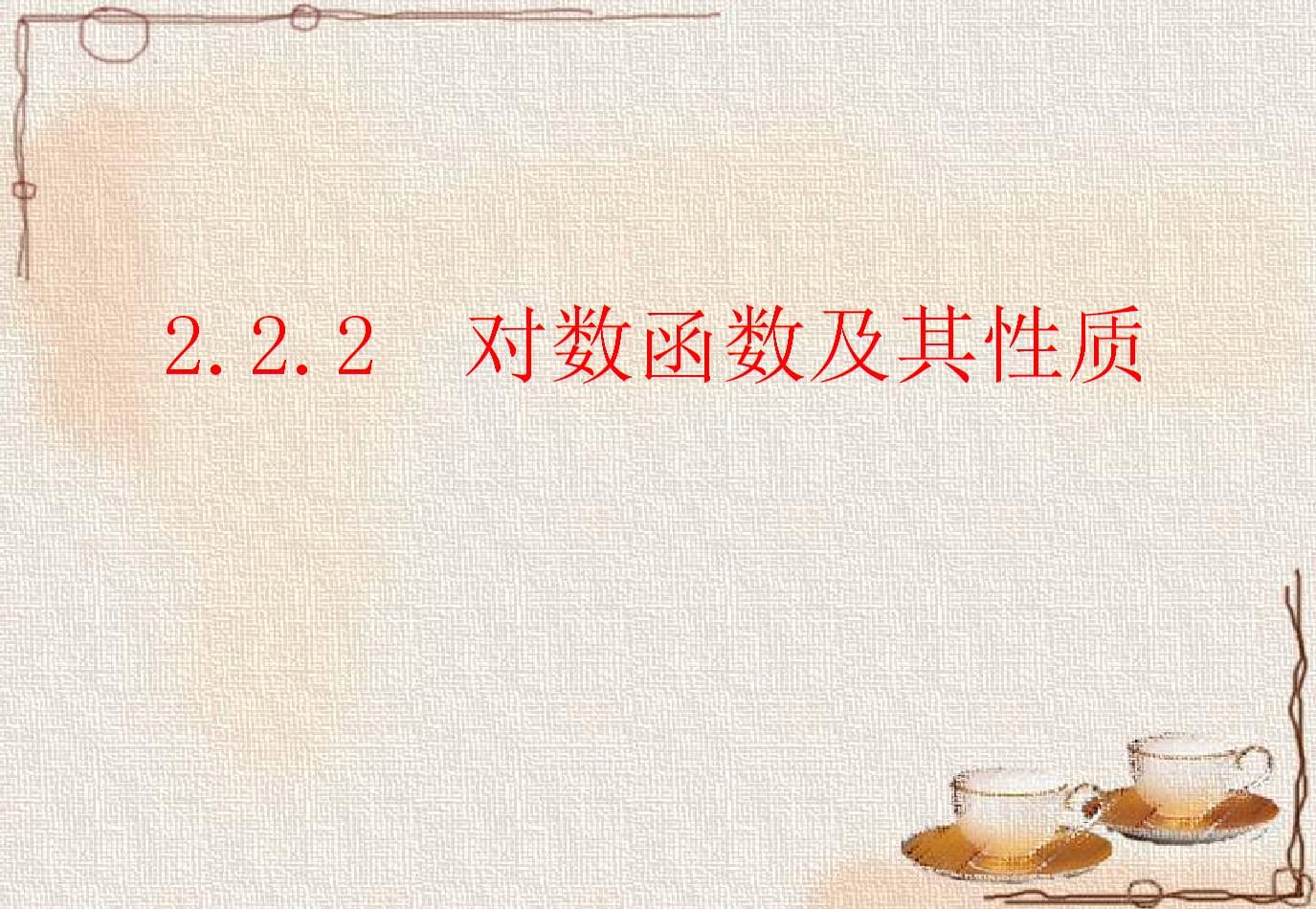 人教A版高中数学必修1课件:2.2.2《对数函数及其性质》课件(共20张PPT).ppt