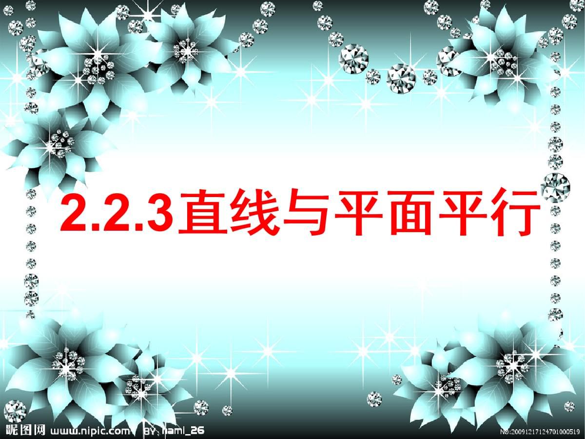 人教版高中数学必修2课件:2.2.3直线与平面平行的性质(共39张PPT).ppt
