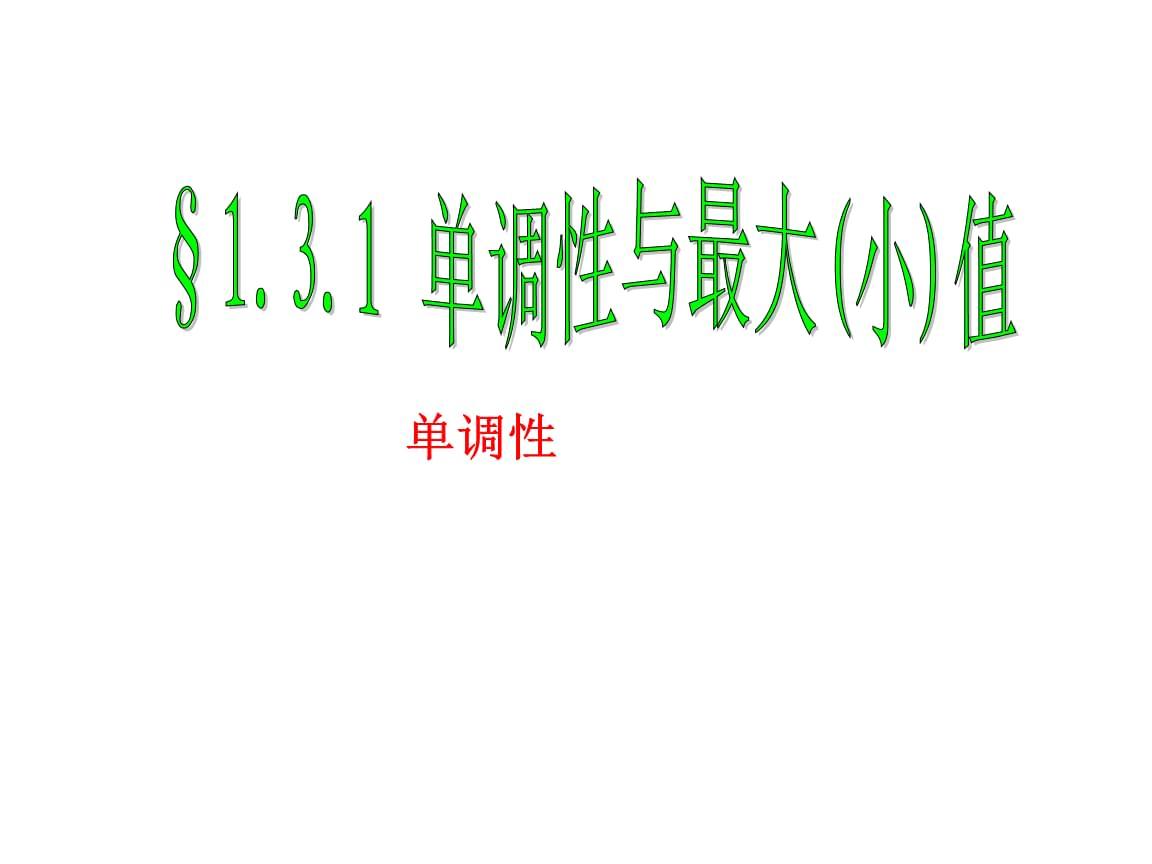 人教A版高中数学必修1课件:1.3.1函数单调性(共33张PPT).ppt