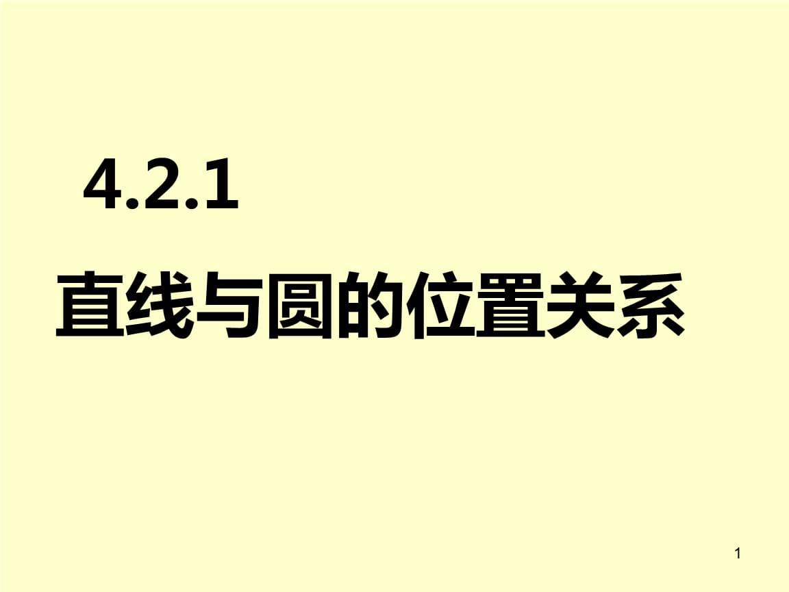 人教A版高中数学必修2课件:4.2.1直线与圆的位置关系(共28张PPT).ppt