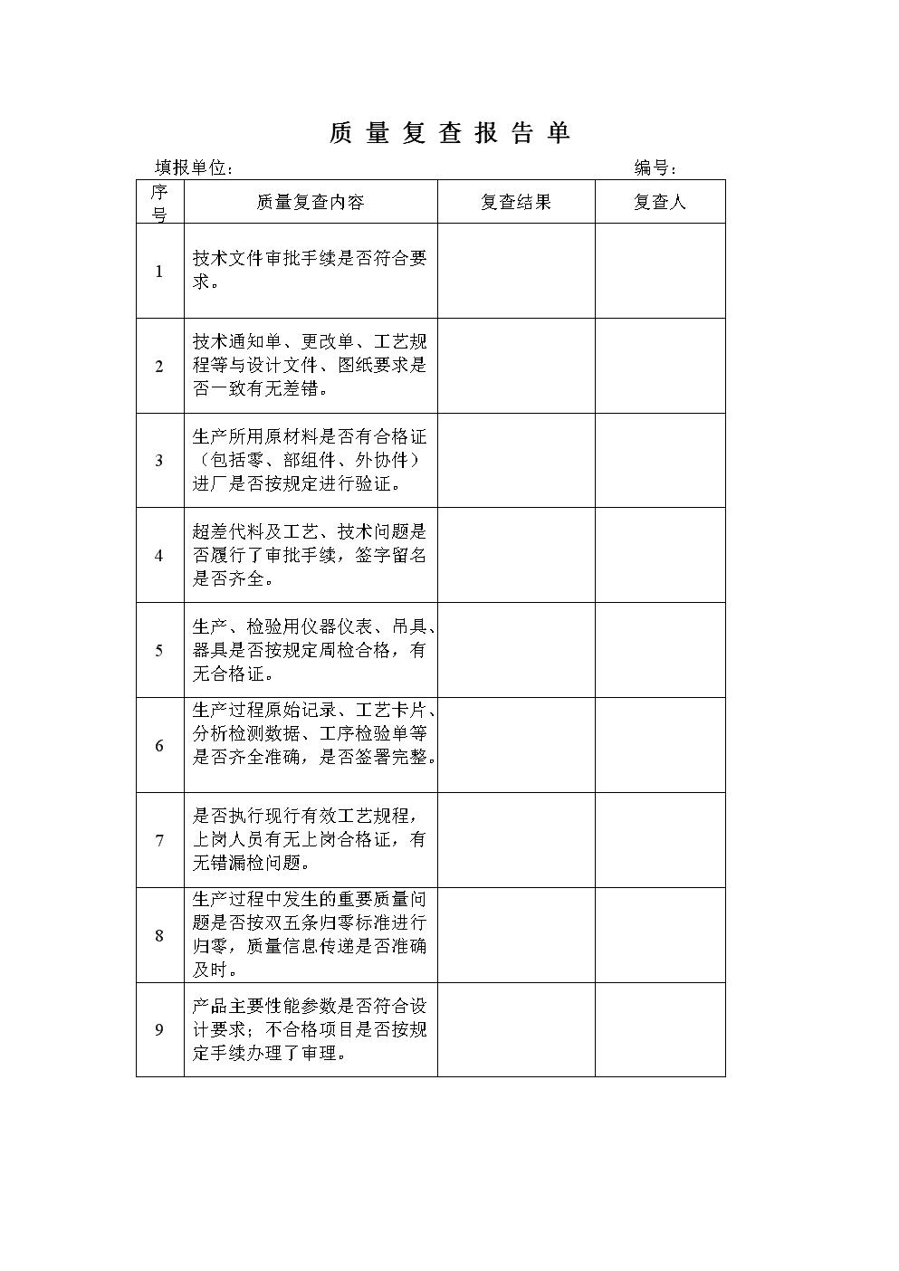 质量 复查 报告单.doc