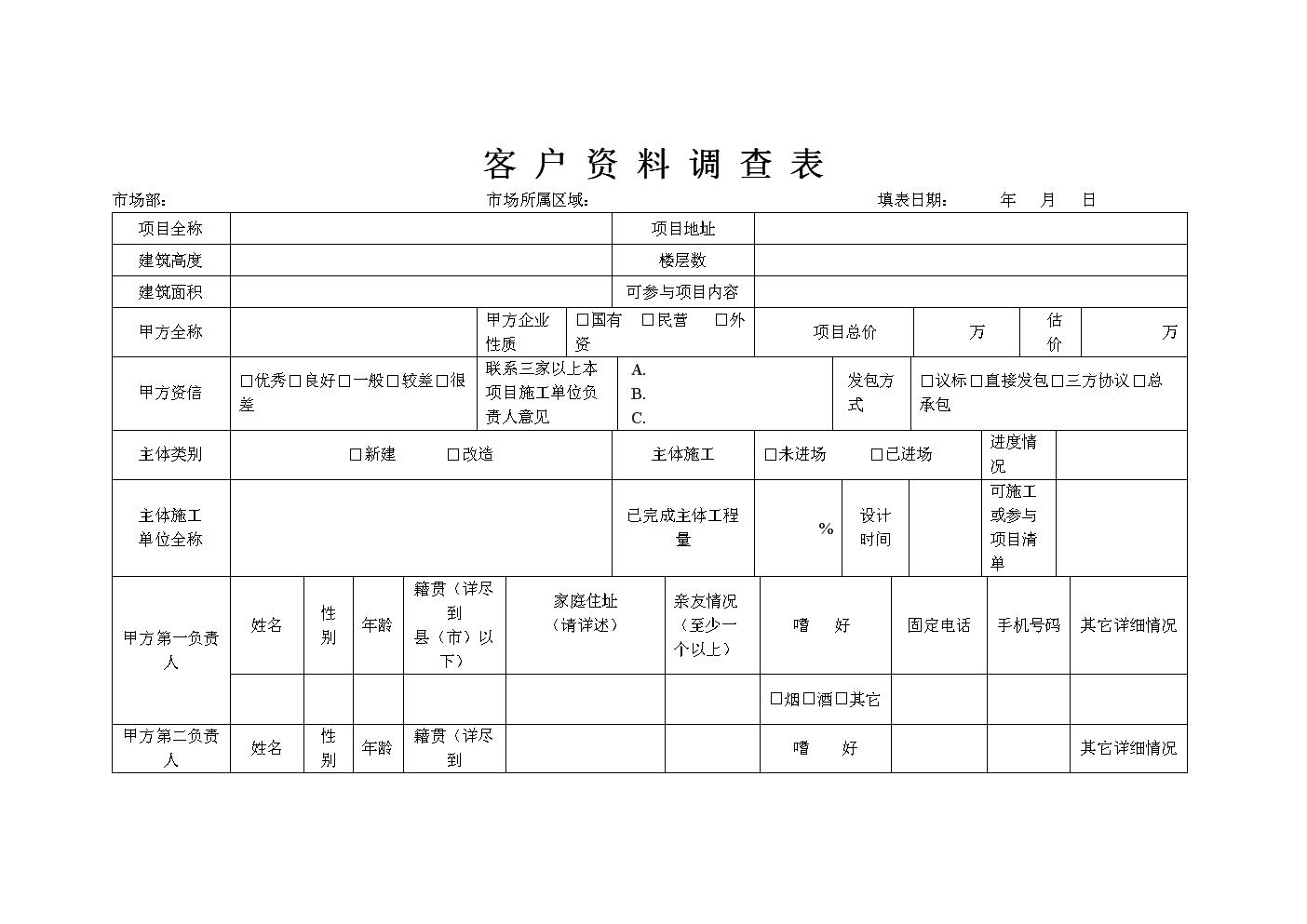 客户资料 调查表.doc