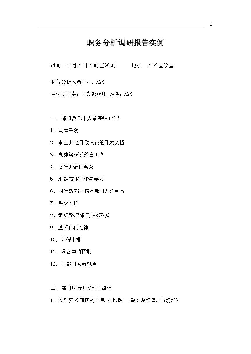 职务分析调研 报告实例.doc