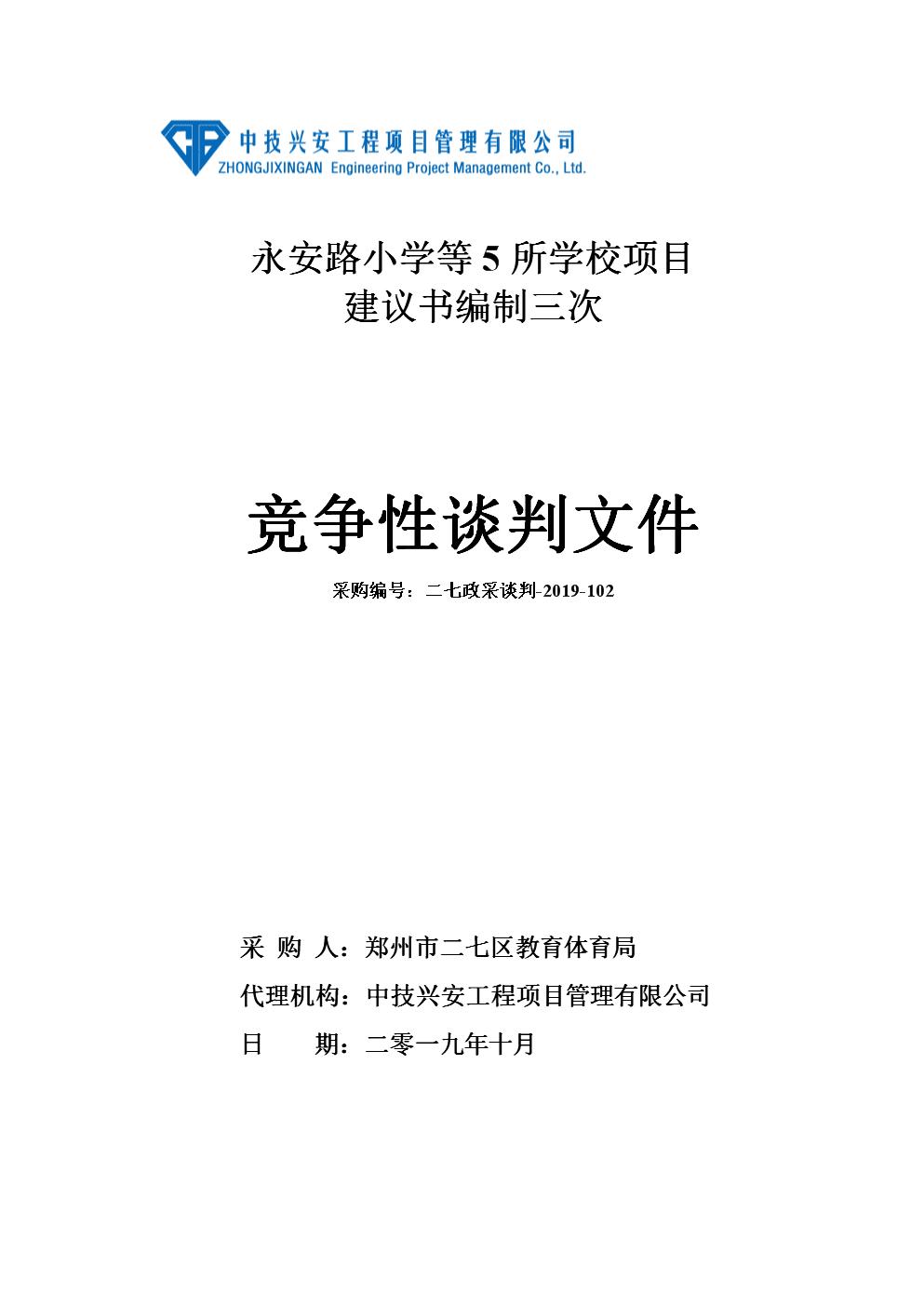 永安路小学等5所学校项目 建议书编制三次竞争性谈判文件.doc