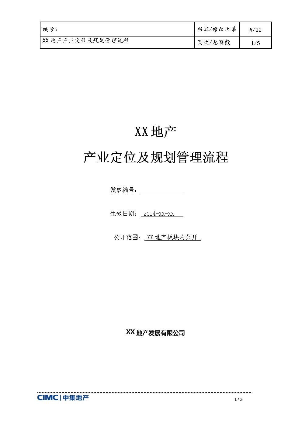 地产公司产业定位及规划管理流程.doc