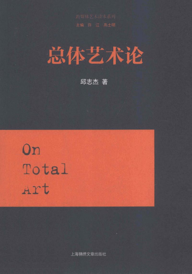 总体艺术论-邱志杰.pdf