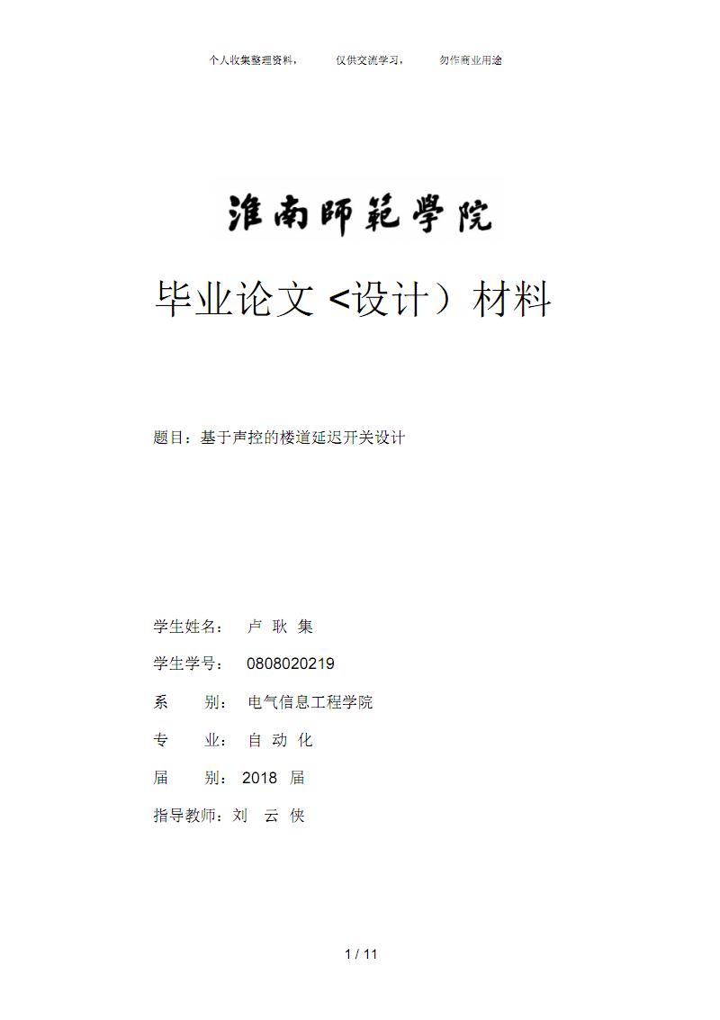 卢耿集—声控的楼道延迟开关设计方案.pdf