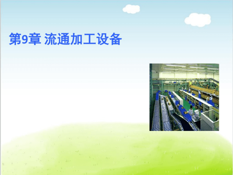 流通加工设备培训教材(共43张).pdf