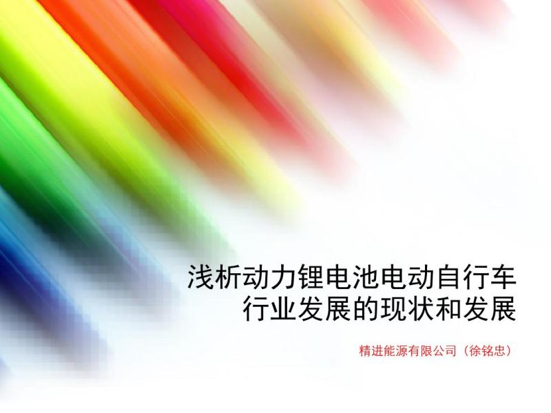 锂离子动力电池(研讨会).pdf