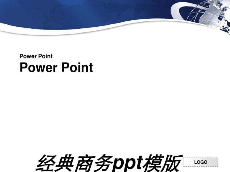 模板——经典商务.pdf