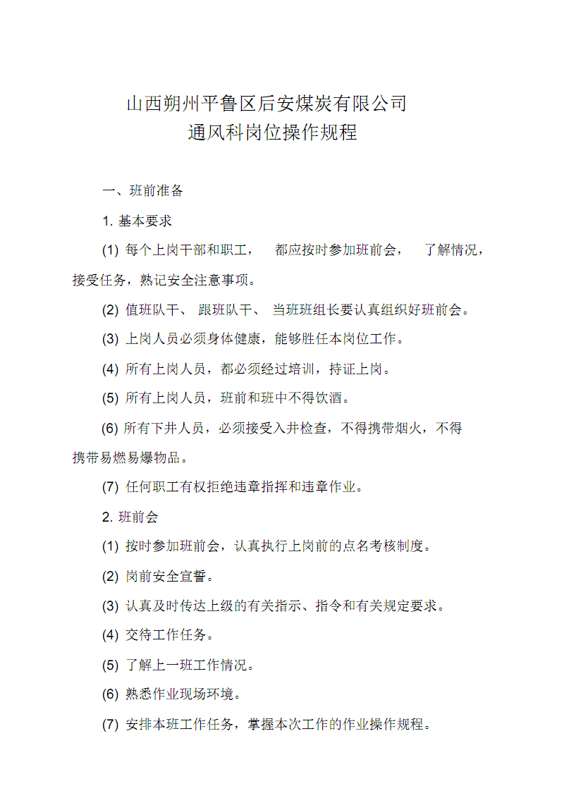 煤炭有限公司通风科岗位操作规程(73)(正式版).pdf