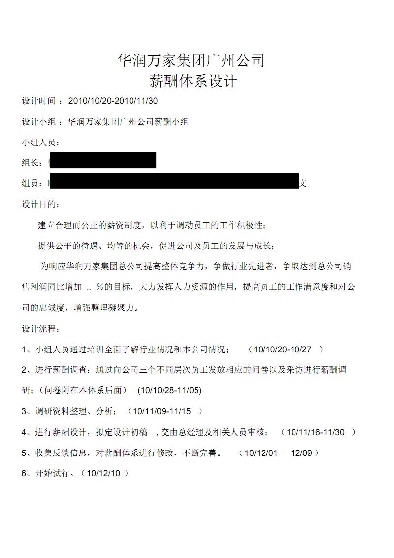 某集团公司薪酬体系设计方案(44).pdf