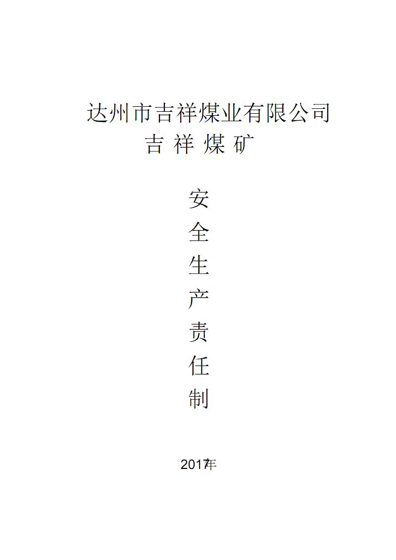 煤业有限公司安全生产责任制汇编(60)(正式版).pdf