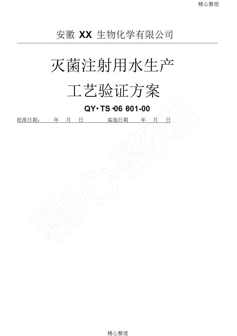 灭菌注射用水生产--工艺验证办法.pdf