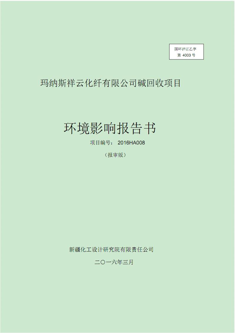 玛纳斯祥云化纤有限公司碱回收项目.pdf