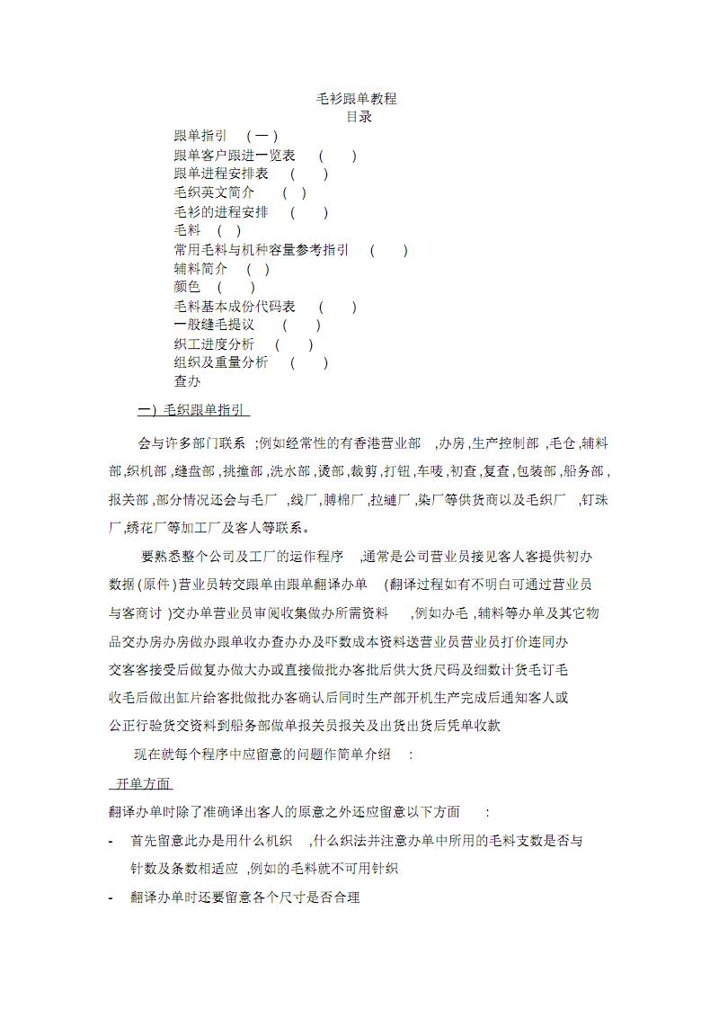 毛衫跟单教程(活动za).pdf