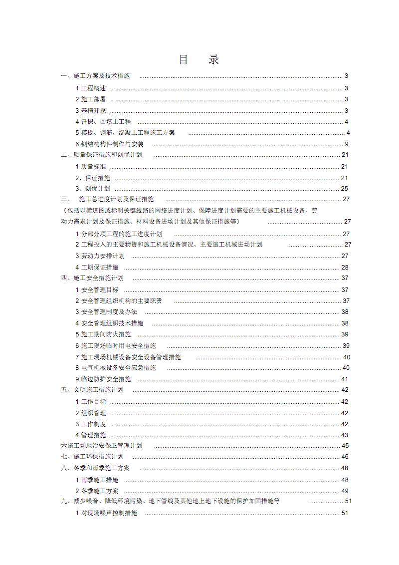 某木业有限公司车间施工组织设计(62).pdf